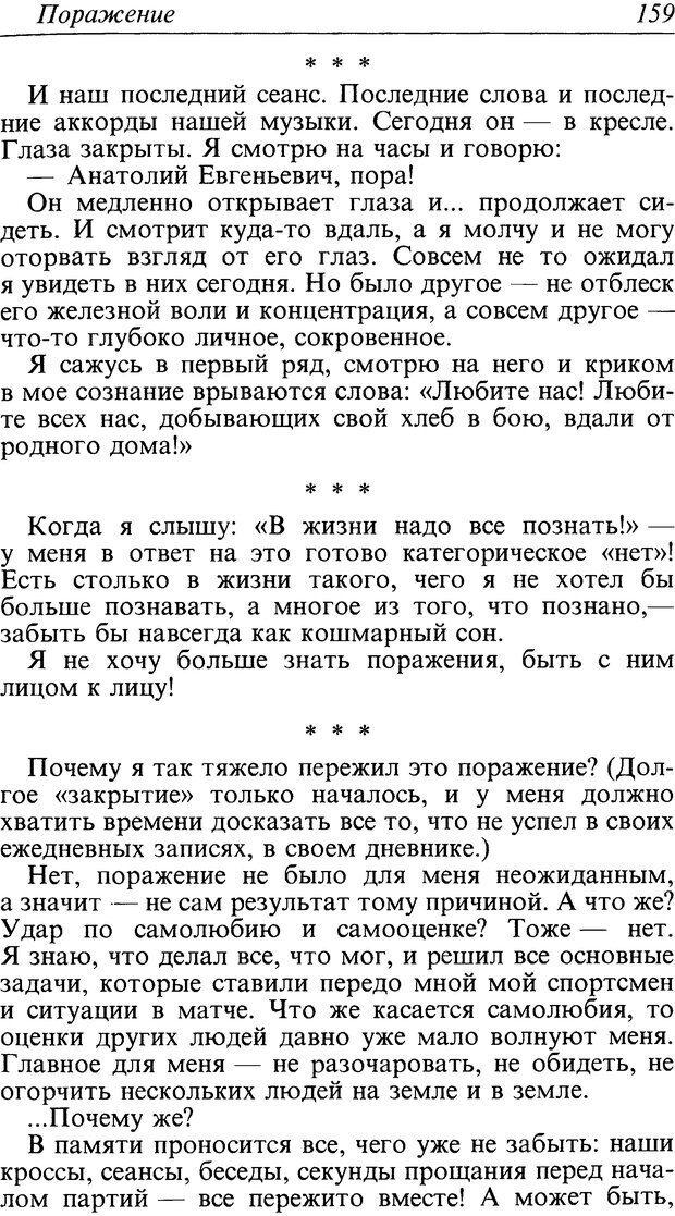 DJVU. Поражение. Загайнов Р. М. Страница 159. Читать онлайн