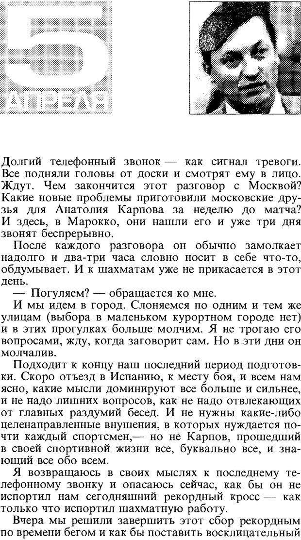 DJVU. Поражение. Загайнов Р. М. Страница 16. Читать онлайн