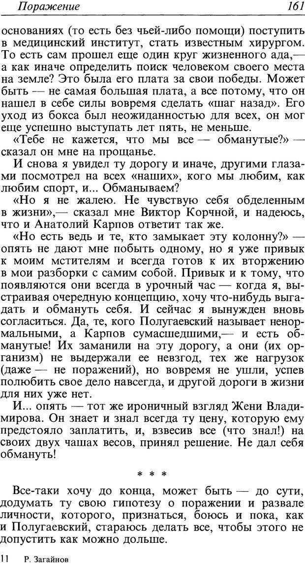 DJVU. Поражение. Загайнов Р. М. Страница 161. Читать онлайн