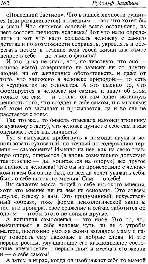 DJVU. Поражение. Загайнов Р. М. Страница 162. Читать онлайн