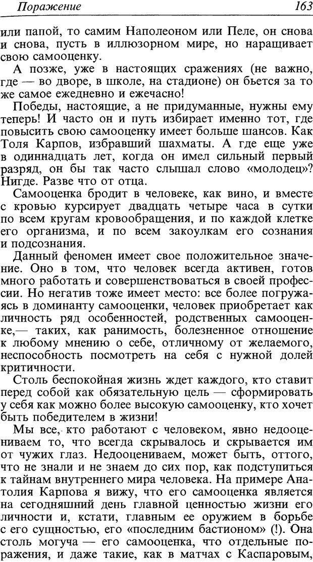 DJVU. Поражение. Загайнов Р. М. Страница 163. Читать онлайн