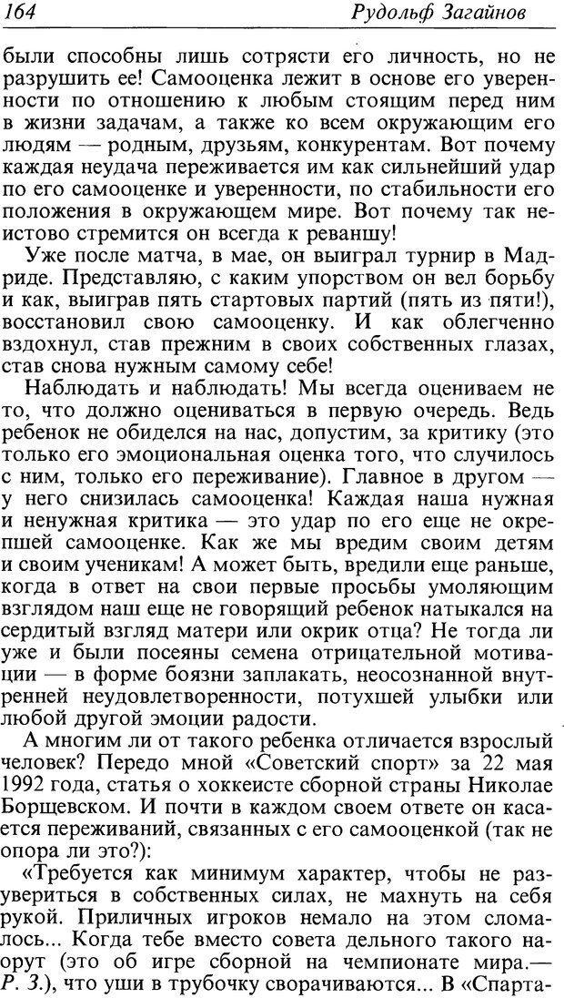 DJVU. Поражение. Загайнов Р. М. Страница 164. Читать онлайн