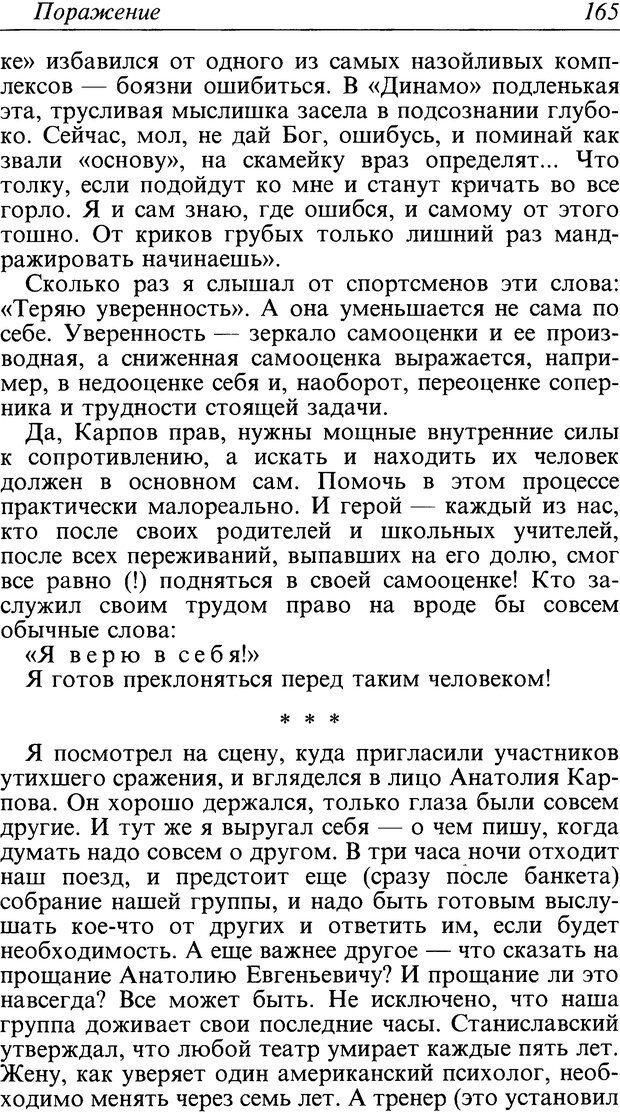 DJVU. Поражение. Загайнов Р. М. Страница 165. Читать онлайн