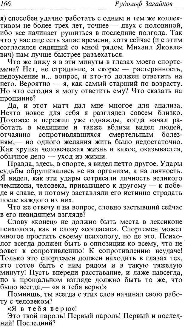 DJVU. Поражение. Загайнов Р. М. Страница 166. Читать онлайн