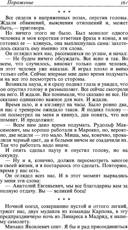 DJVU. Поражение. Загайнов Р. М. Страница 167. Читать онлайн