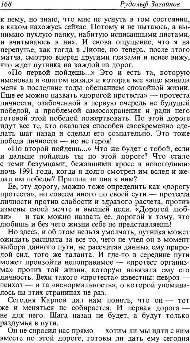 DJVU. Поражение. Загайнов Р. М. Страница 168. Читать онлайн