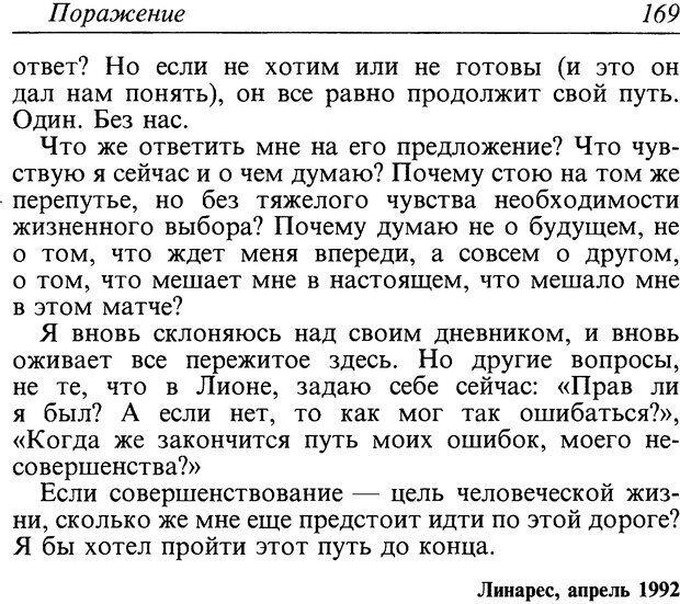 DJVU. Поражение. Загайнов Р. М. Страница 169. Читать онлайн