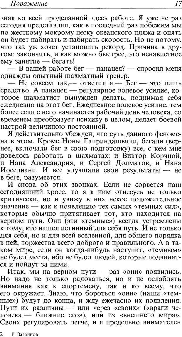 DJVU. Поражение. Загайнов Р. М. Страница 17. Читать онлайн
