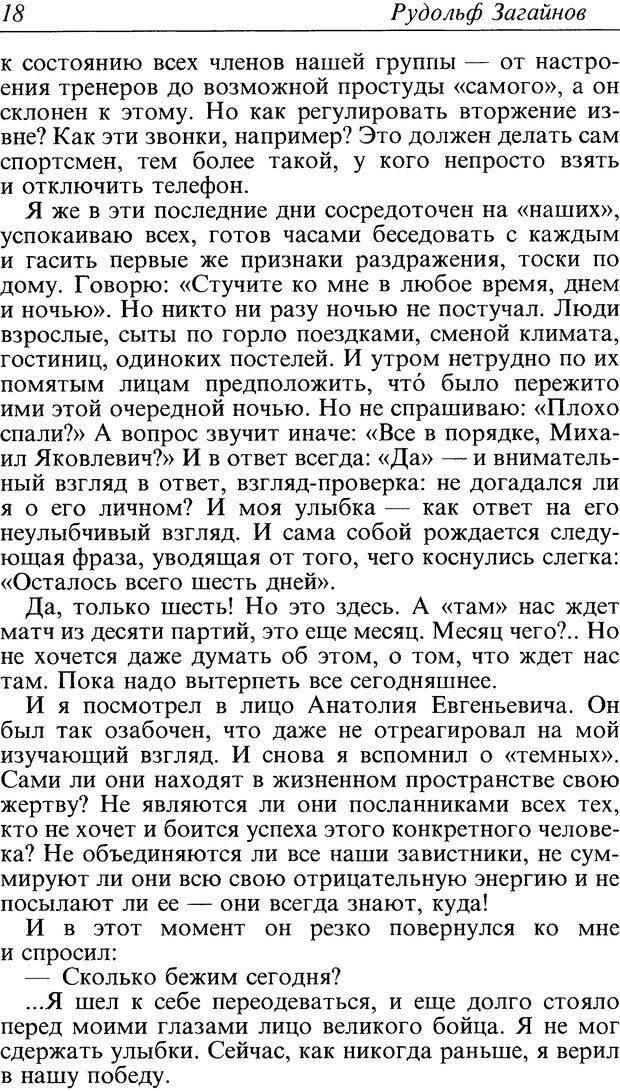 DJVU. Поражение. Загайнов Р. М. Страница 18. Читать онлайн