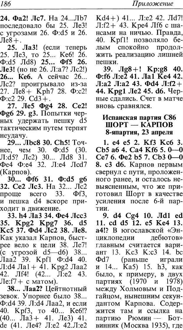 DJVU. Поражение. Загайнов Р. М. Страница 185. Читать онлайн