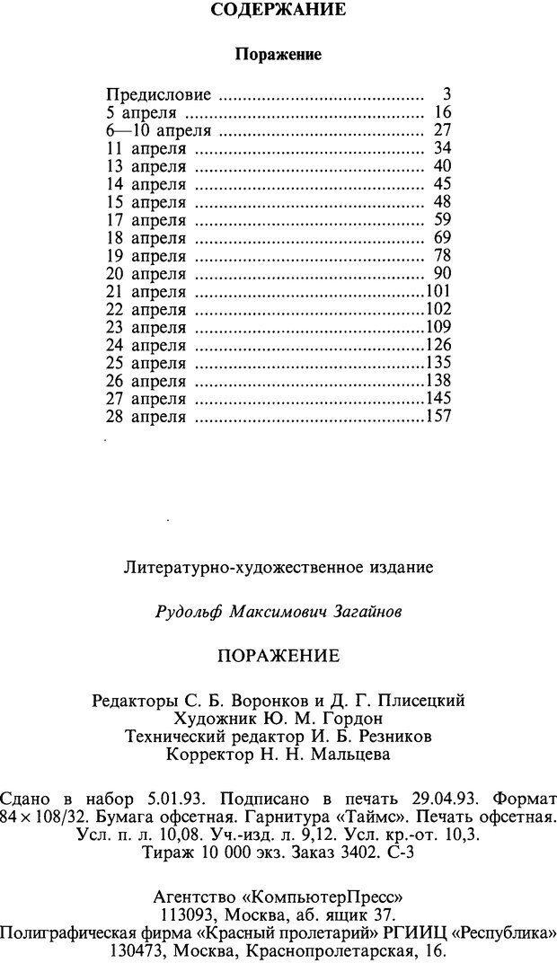 DJVU. Поражение. Загайнов Р. М. Страница 191. Читать онлайн
