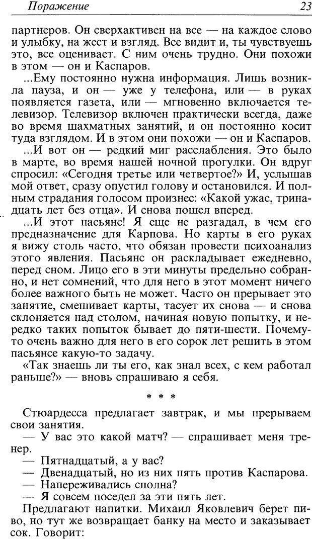 DJVU. Поражение. Загайнов Р. М. Страница 23. Читать онлайн