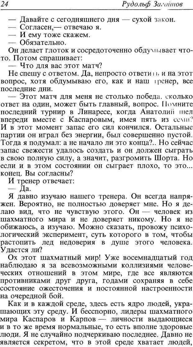 DJVU. Поражение. Загайнов Р. М. Страница 24. Читать онлайн