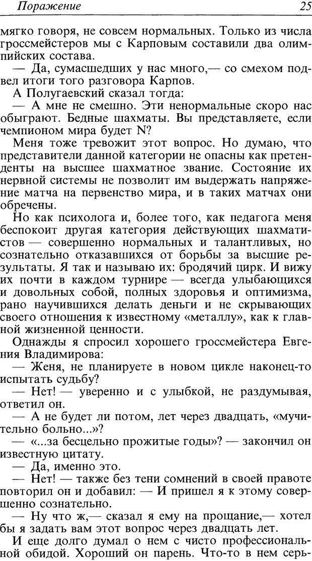 DJVU. Поражение. Загайнов Р. М. Страница 25. Читать онлайн
