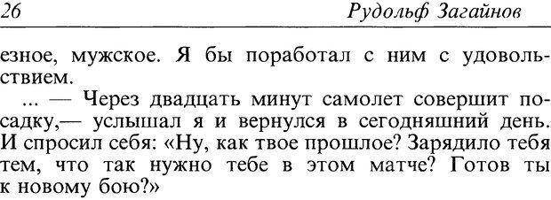 DJVU. Поражение. Загайнов Р. М. Страница 26. Читать онлайн