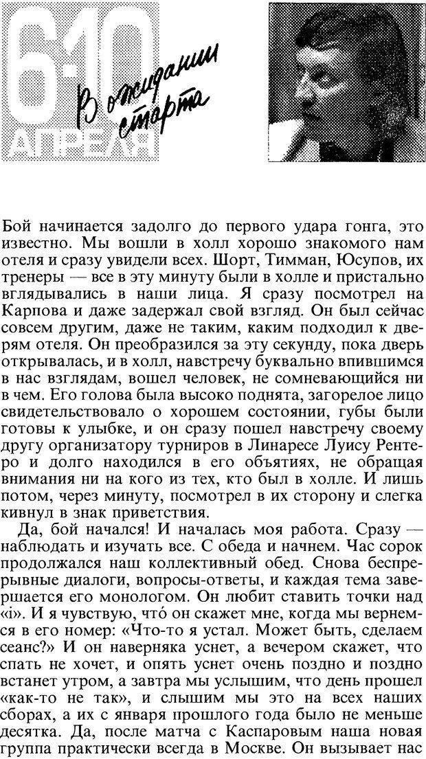 DJVU. Поражение. Загайнов Р. М. Страница 27. Читать онлайн