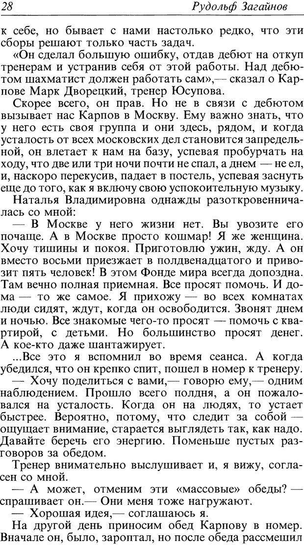 DJVU. Поражение. Загайнов Р. М. Страница 28. Читать онлайн