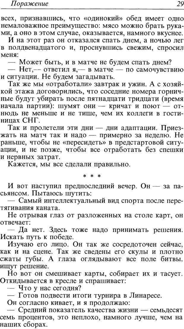 DJVU. Поражение. Загайнов Р. М. Страница 29. Читать онлайн