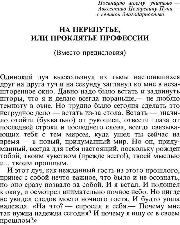 DJVU. Поражение. Загайнов Р. М. Страница 3. Читать онлайн