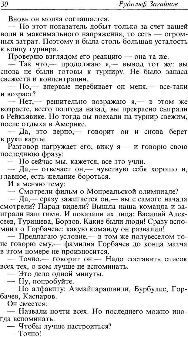 DJVU. Поражение. Загайнов Р. М. Страница 30. Читать онлайн