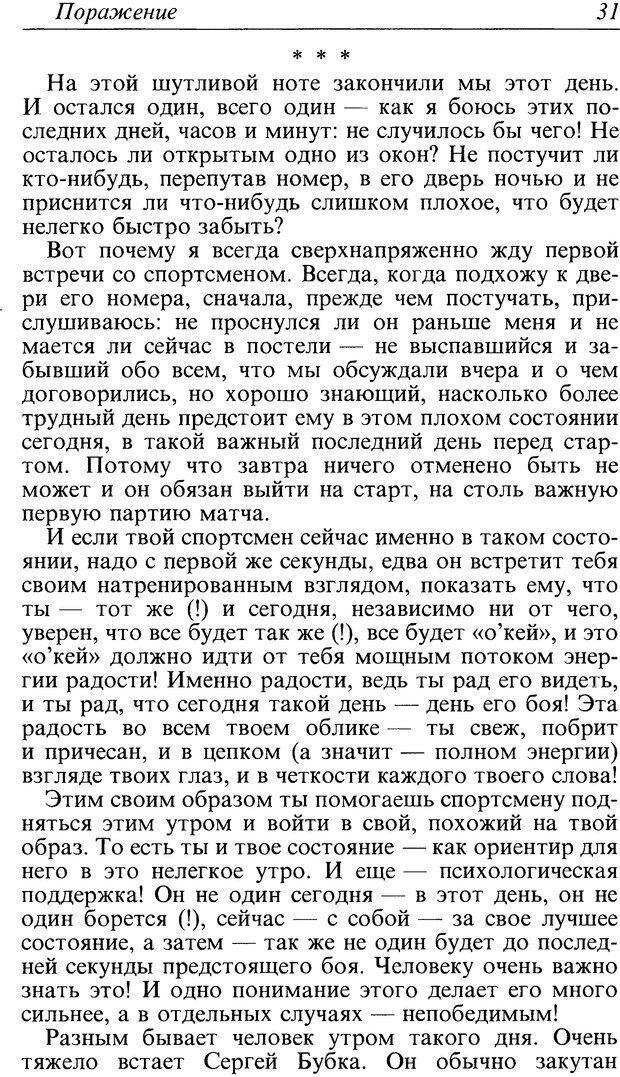 DJVU. Поражение. Загайнов Р. М. Страница 31. Читать онлайн