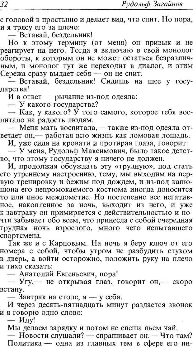 DJVU. Поражение. Загайнов Р. М. Страница 32. Читать онлайн