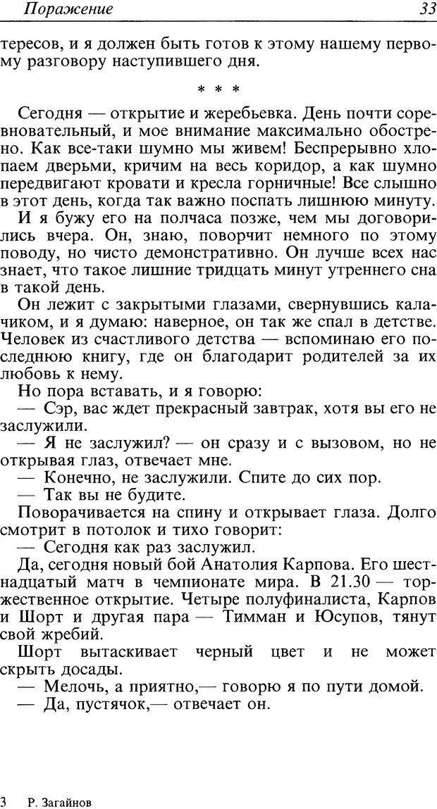 DJVU. Поражение. Загайнов Р. М. Страница 33. Читать онлайн