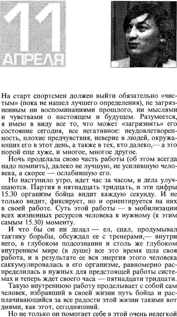 DJVU. Поражение. Загайнов Р. М. Страница 34. Читать онлайн