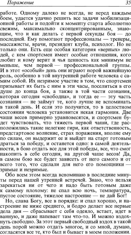 DJVU. Поражение. Загайнов Р. М. Страница 35. Читать онлайн