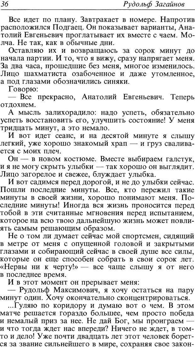 DJVU. Поражение. Загайнов Р. М. Страница 36. Читать онлайн