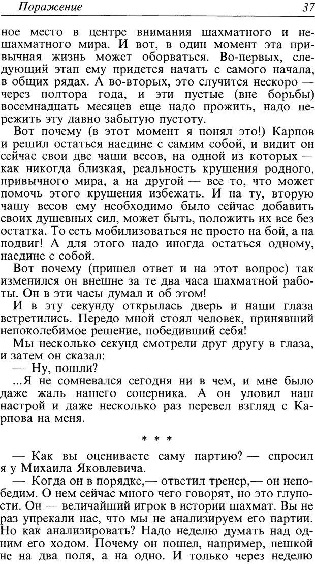 DJVU. Поражение. Загайнов Р. М. Страница 37. Читать онлайн
