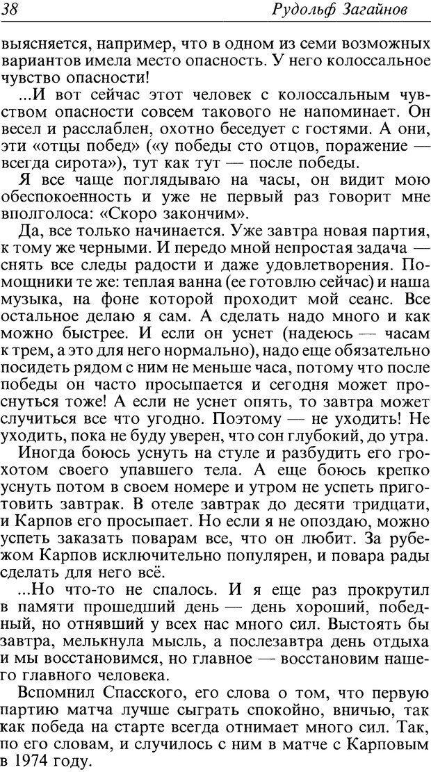 DJVU. Поражение. Загайнов Р. М. Страница 38. Читать онлайн