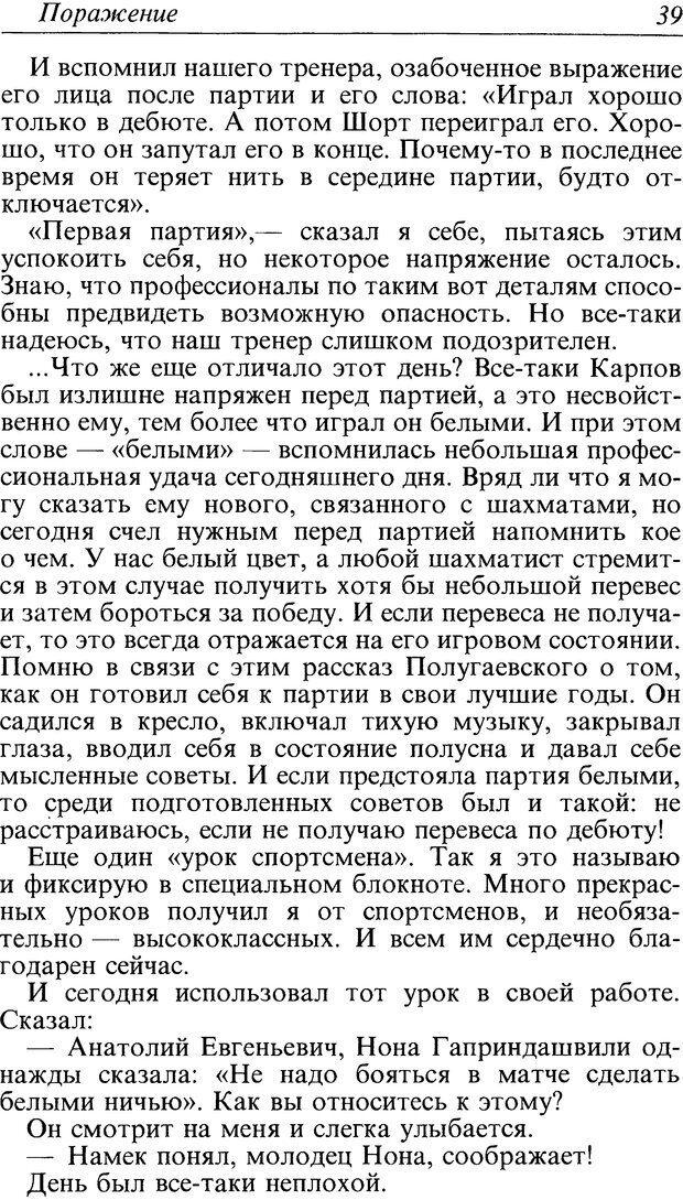 DJVU. Поражение. Загайнов Р. М. Страница 39. Читать онлайн