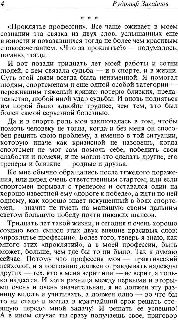 DJVU. Поражение. Загайнов Р. М. Страница 4. Читать онлайн