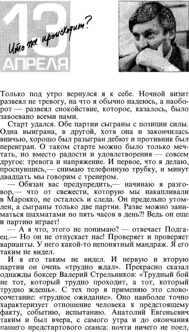 DJVU. Поражение. Загайнов Р. М. Страница 40. Читать онлайн