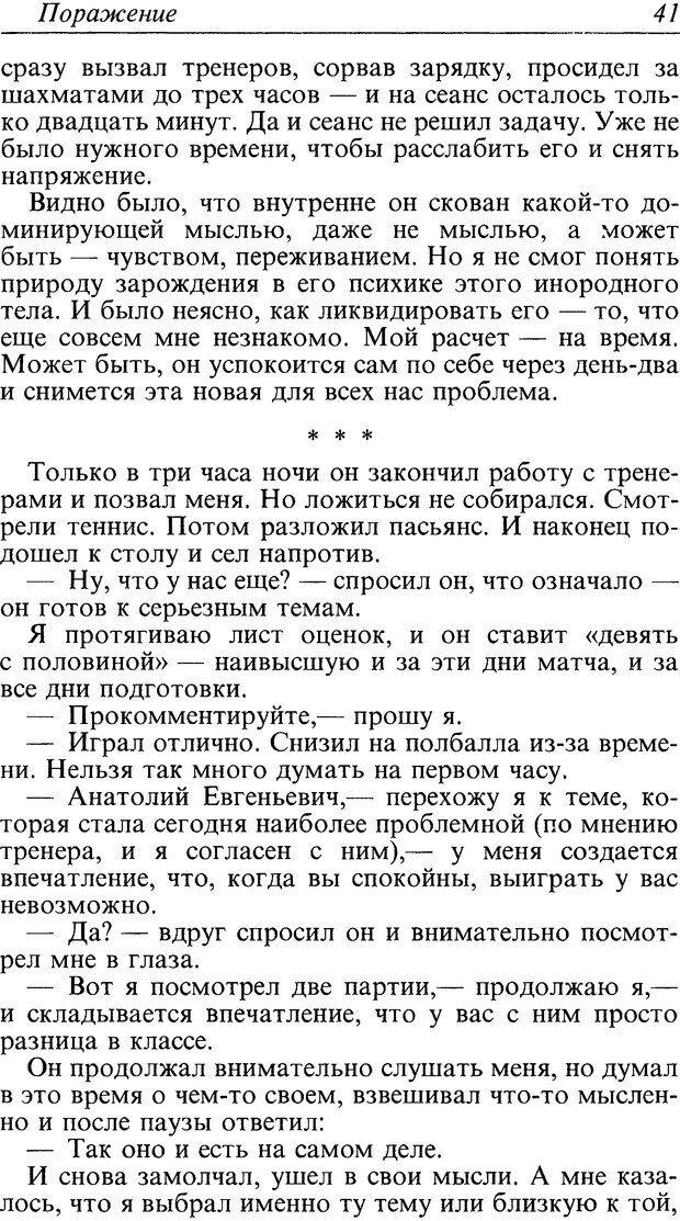 DJVU. Поражение. Загайнов Р. М. Страница 41. Читать онлайн