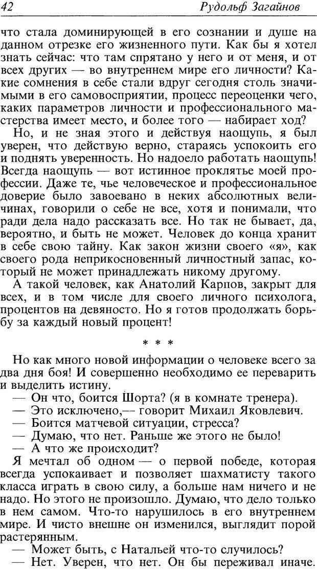 DJVU. Поражение. Загайнов Р. М. Страница 42. Читать онлайн
