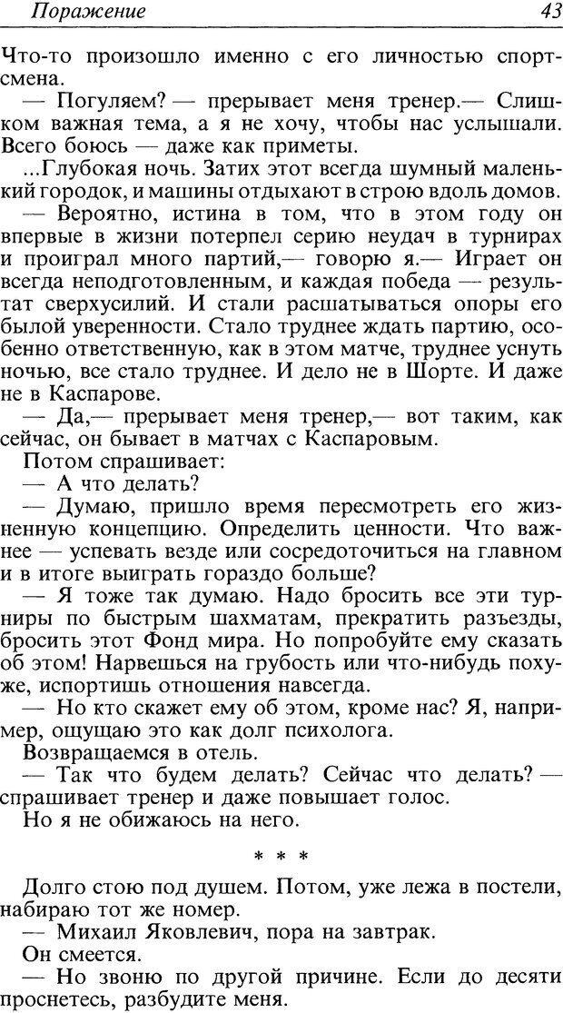 DJVU. Поражение. Загайнов Р. М. Страница 43. Читать онлайн