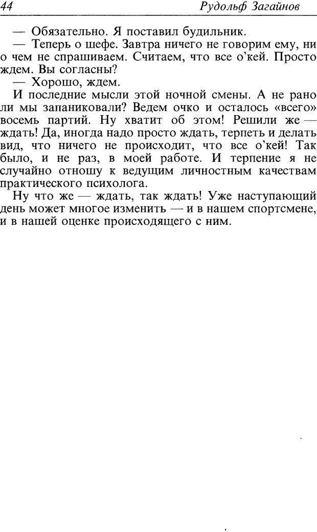 DJVU. Поражение. Загайнов Р. М. Страница 44. Читать онлайн