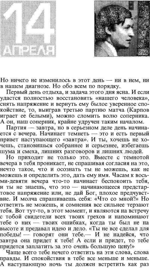 DJVU. Поражение. Загайнов Р. М. Страница 45. Читать онлайн