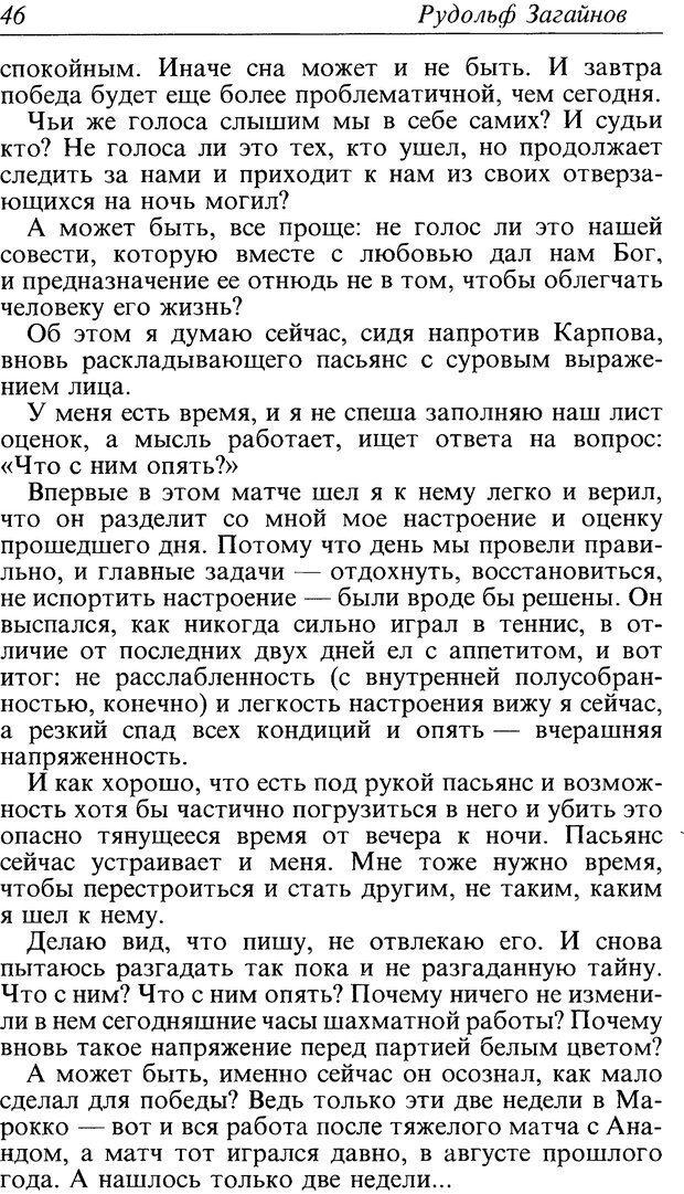 DJVU. Поражение. Загайнов Р. М. Страница 46. Читать онлайн