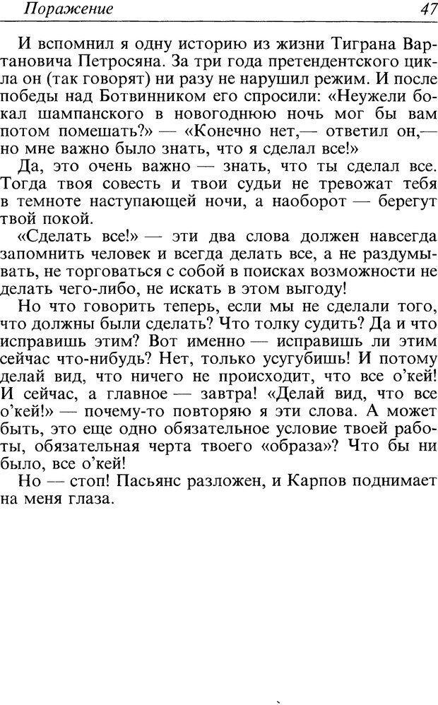 DJVU. Поражение. Загайнов Р. М. Страница 47. Читать онлайн