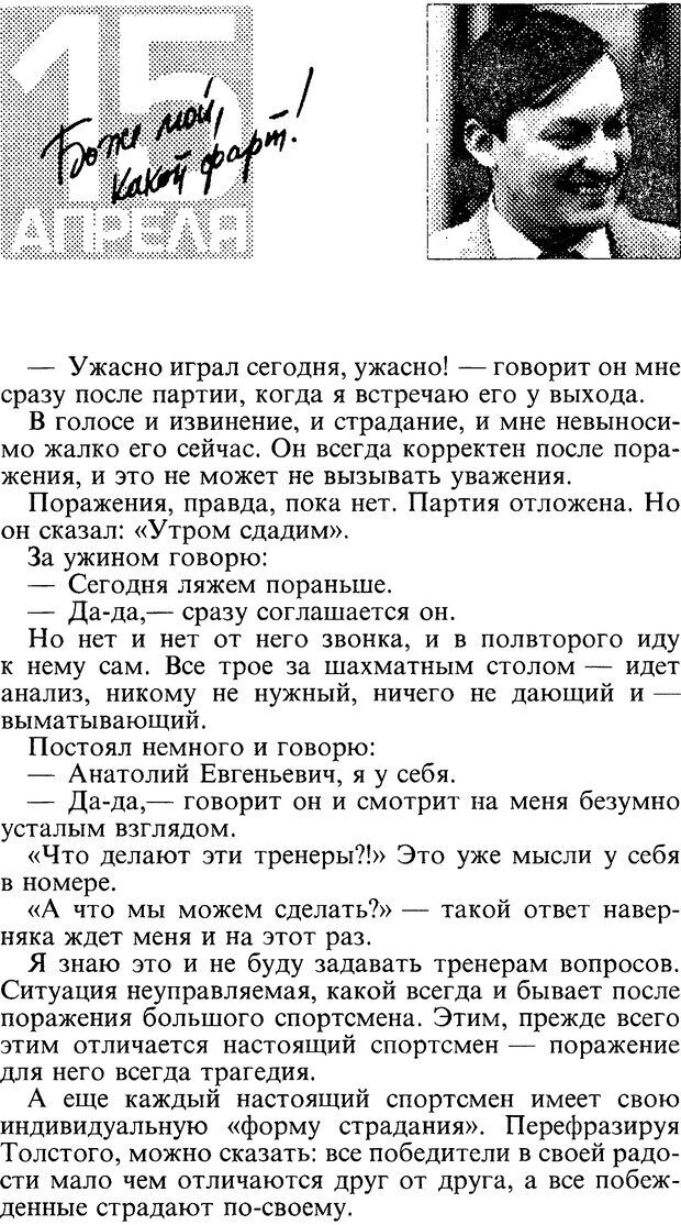 DJVU. Поражение. Загайнов Р. М. Страница 48. Читать онлайн