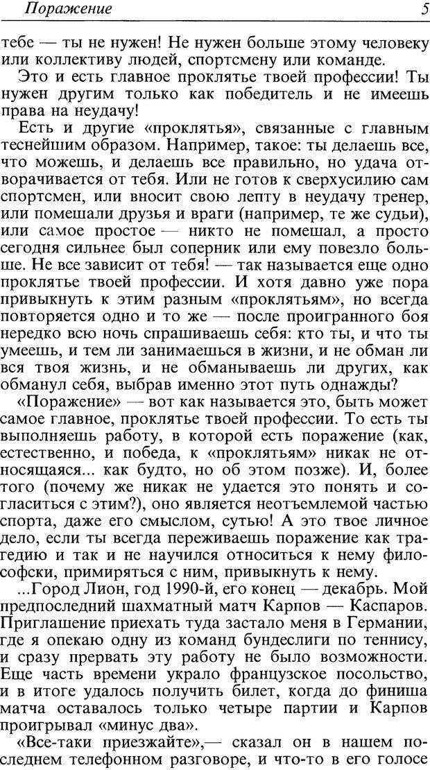 DJVU. Поражение. Загайнов Р. М. Страница 5. Читать онлайн