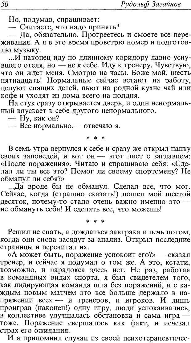 DJVU. Поражение. Загайнов Р. М. Страница 50. Читать онлайн