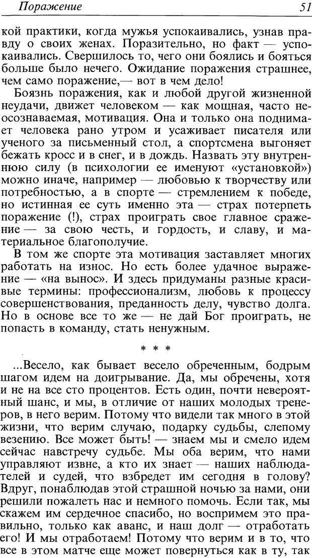 DJVU. Поражение. Загайнов Р. М. Страница 51. Читать онлайн