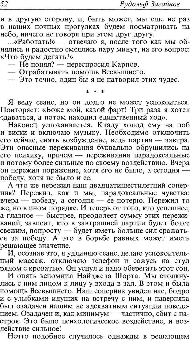 DJVU. Поражение. Загайнов Р. М. Страница 52. Читать онлайн