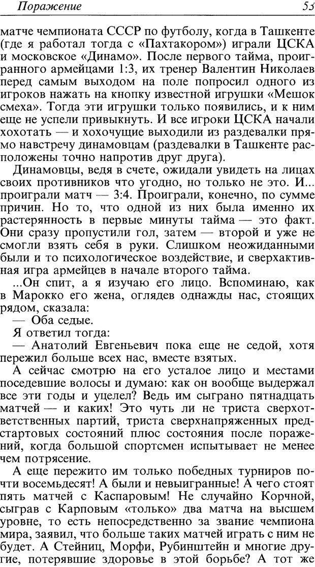 DJVU. Поражение. Загайнов Р. М. Страница 53. Читать онлайн
