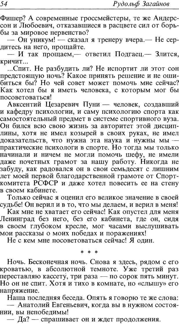 DJVU. Поражение. Загайнов Р. М. Страница 54. Читать онлайн