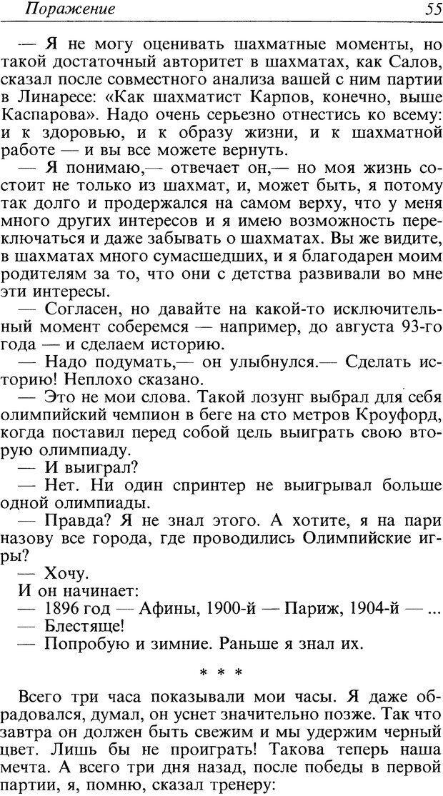 DJVU. Поражение. Загайнов Р. М. Страница 55. Читать онлайн